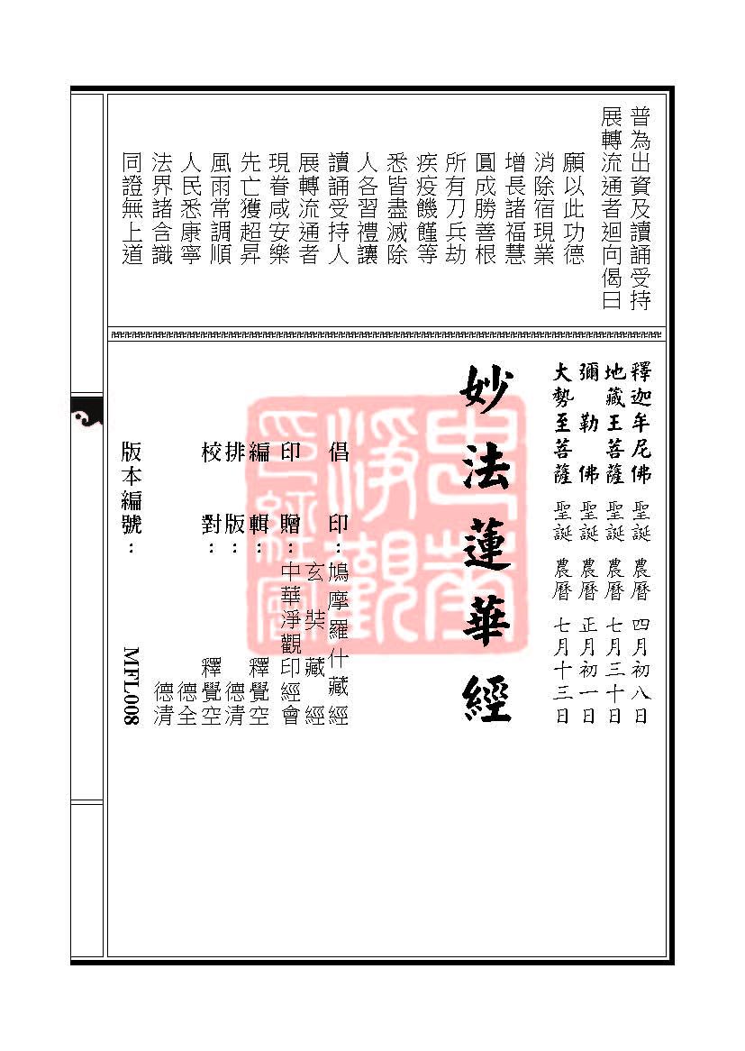 Book_FHJ_HK-A6-PY_823_页面_883.jpg