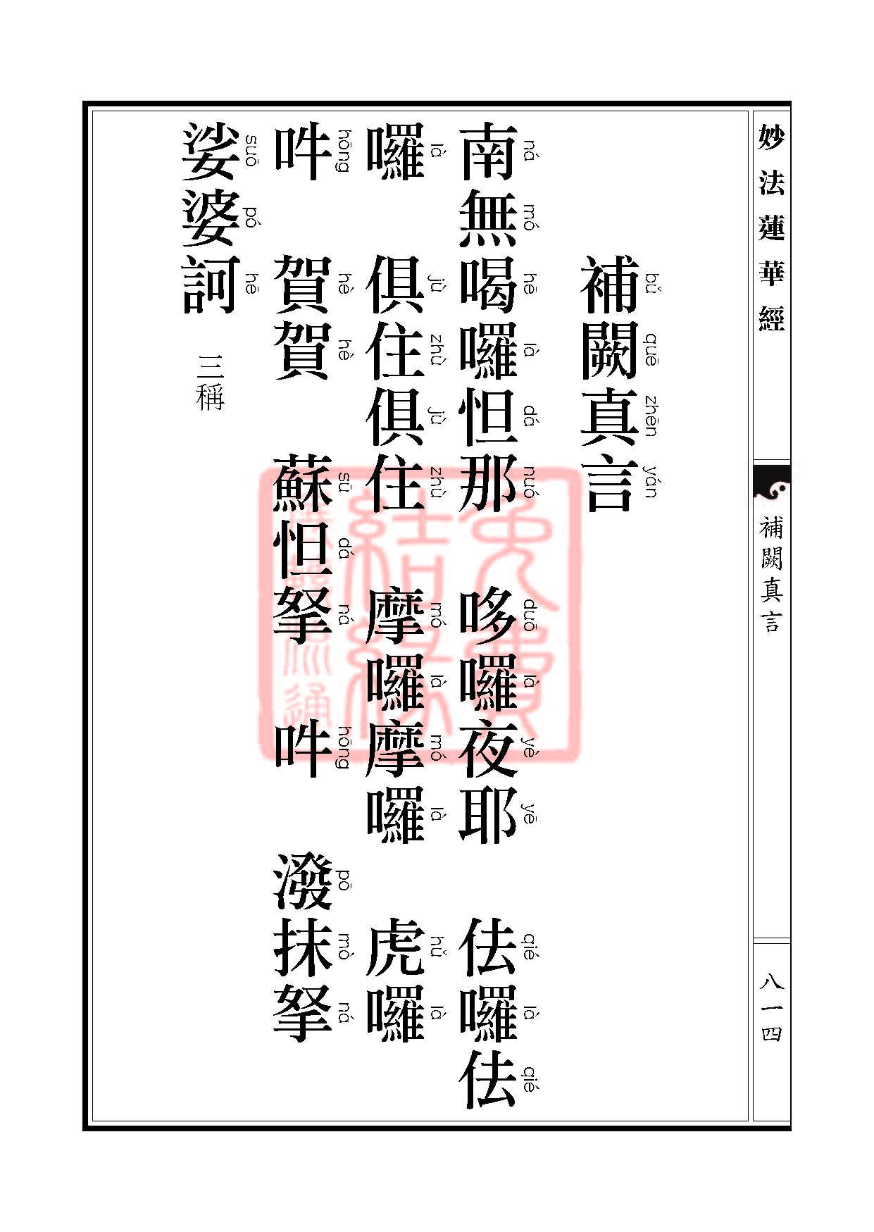 Book_FHJ_HK-A6-PY_Web_页面_814.jpg