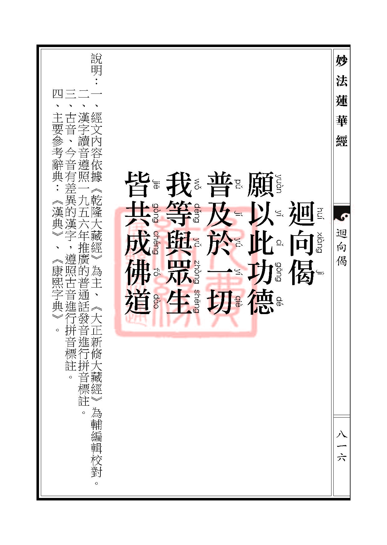 Book_FHJ_HK-A6-PY_Web_页面_816.jpg