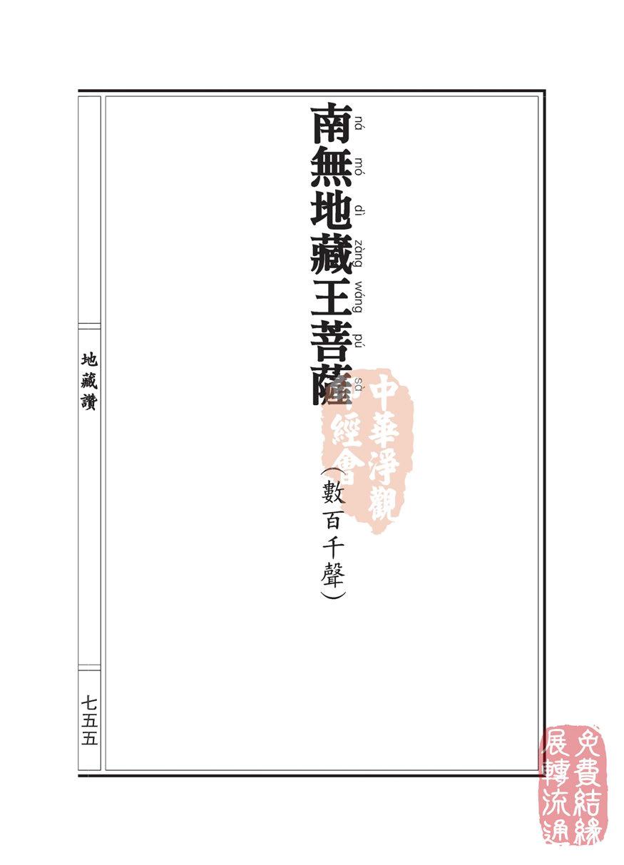 地藏十��卷第三…�o依行品…第三之一_页面_85.jpg