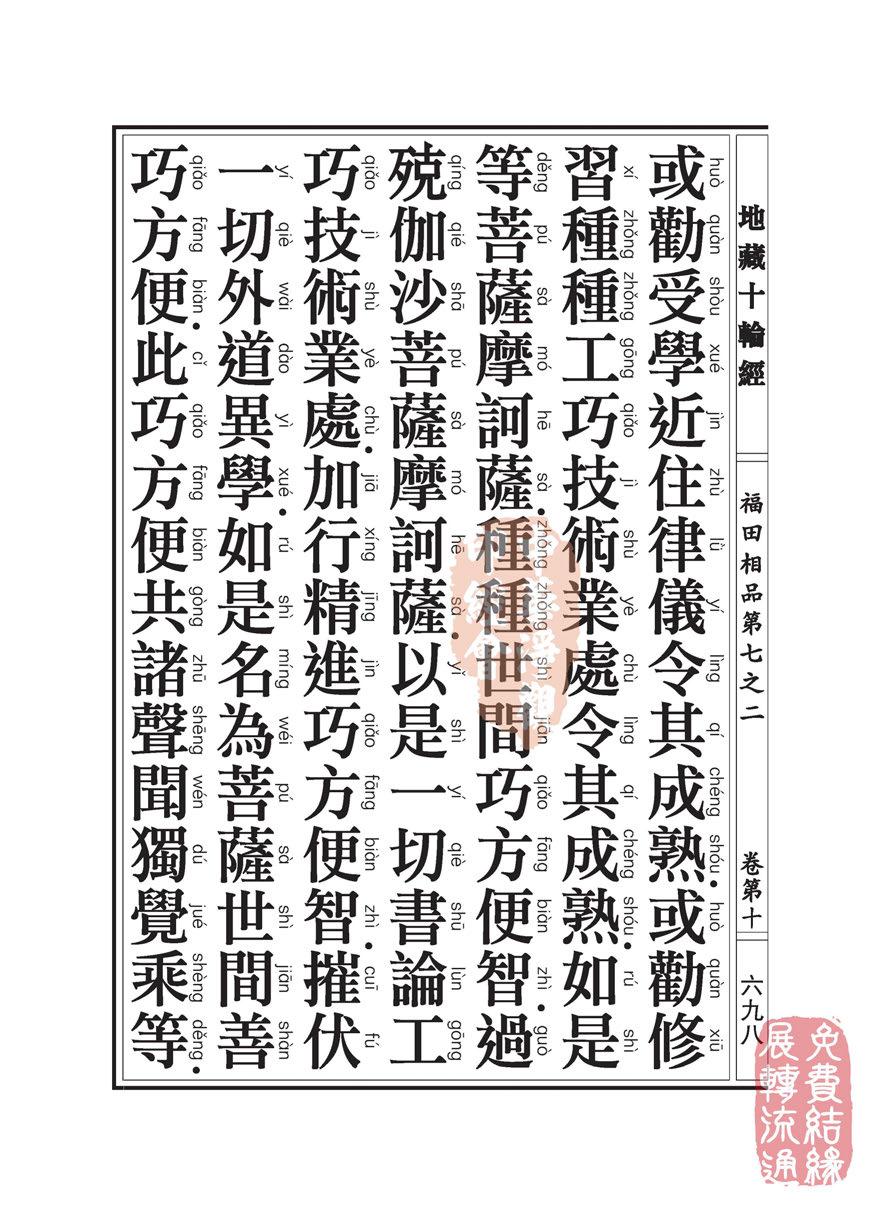 地藏十��卷第十…福田相品…第七之二_页面_31.jpg