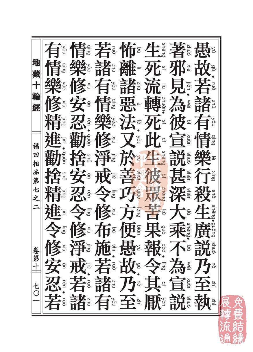 地藏十��卷第十…福田相品…第七之二_页面_34.jpg