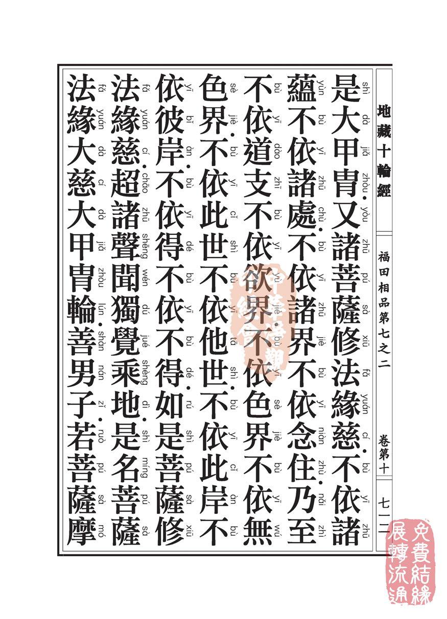 地藏十��卷第十…福田相品…第七之二_页面_45.jpg