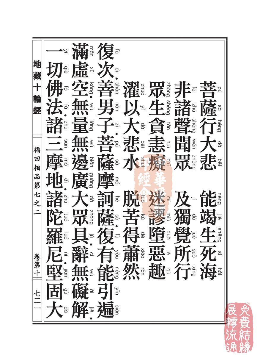 地藏十��卷第十…福田相品…第七之二_页面_54.jpg