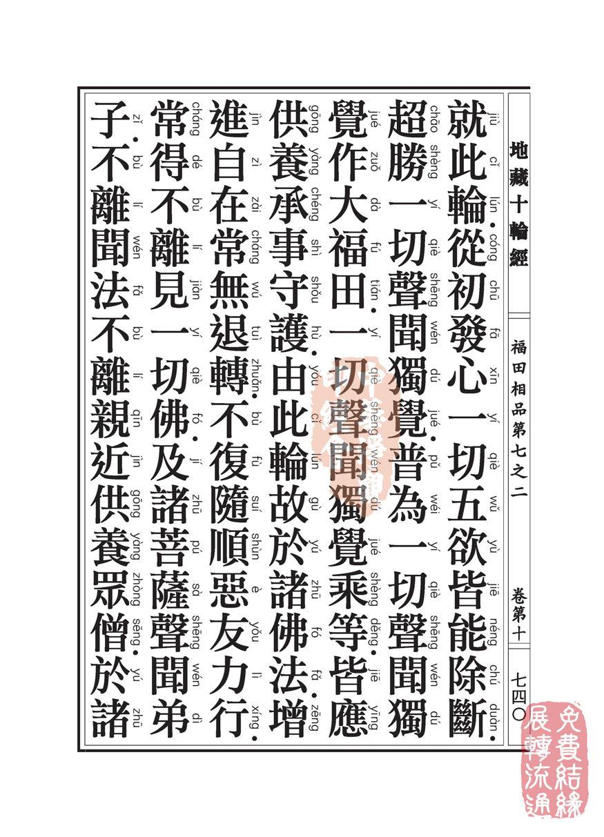 地藏十��卷第十…福田相品…第七之二_页面_73.jpg