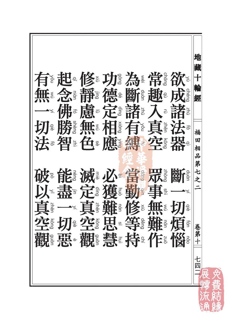 地藏十��卷第十…福田相品…第七之二_页面_75.jpg