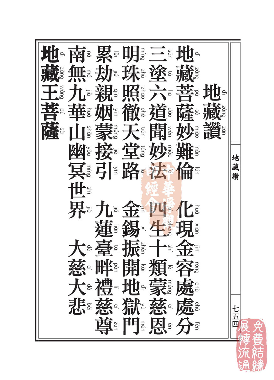 地藏十��卷第十…福田相品…第七之二_页面_78.jpg