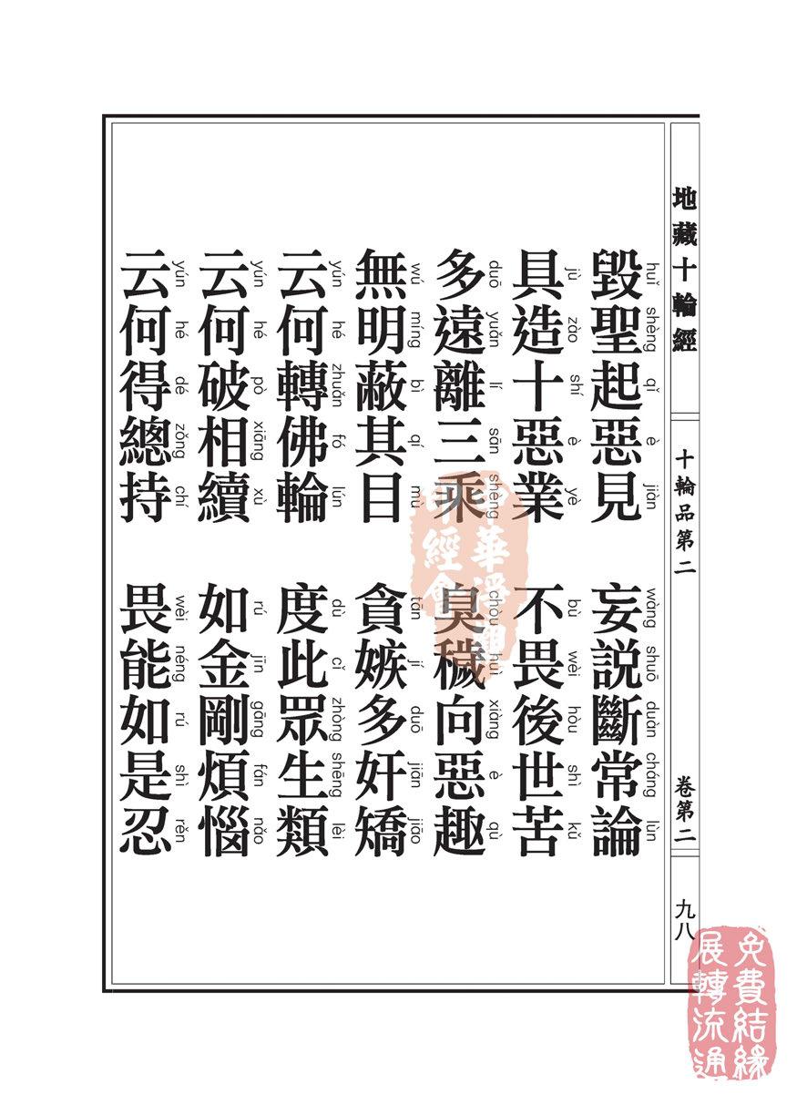 十�品第二_页面_023.jpg