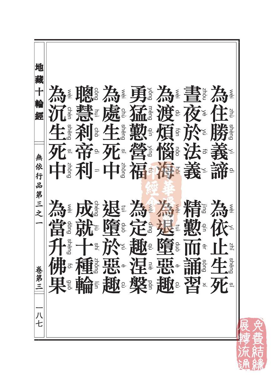 地藏十��卷第三…�o依行品…第三之一_页面_22.jpg