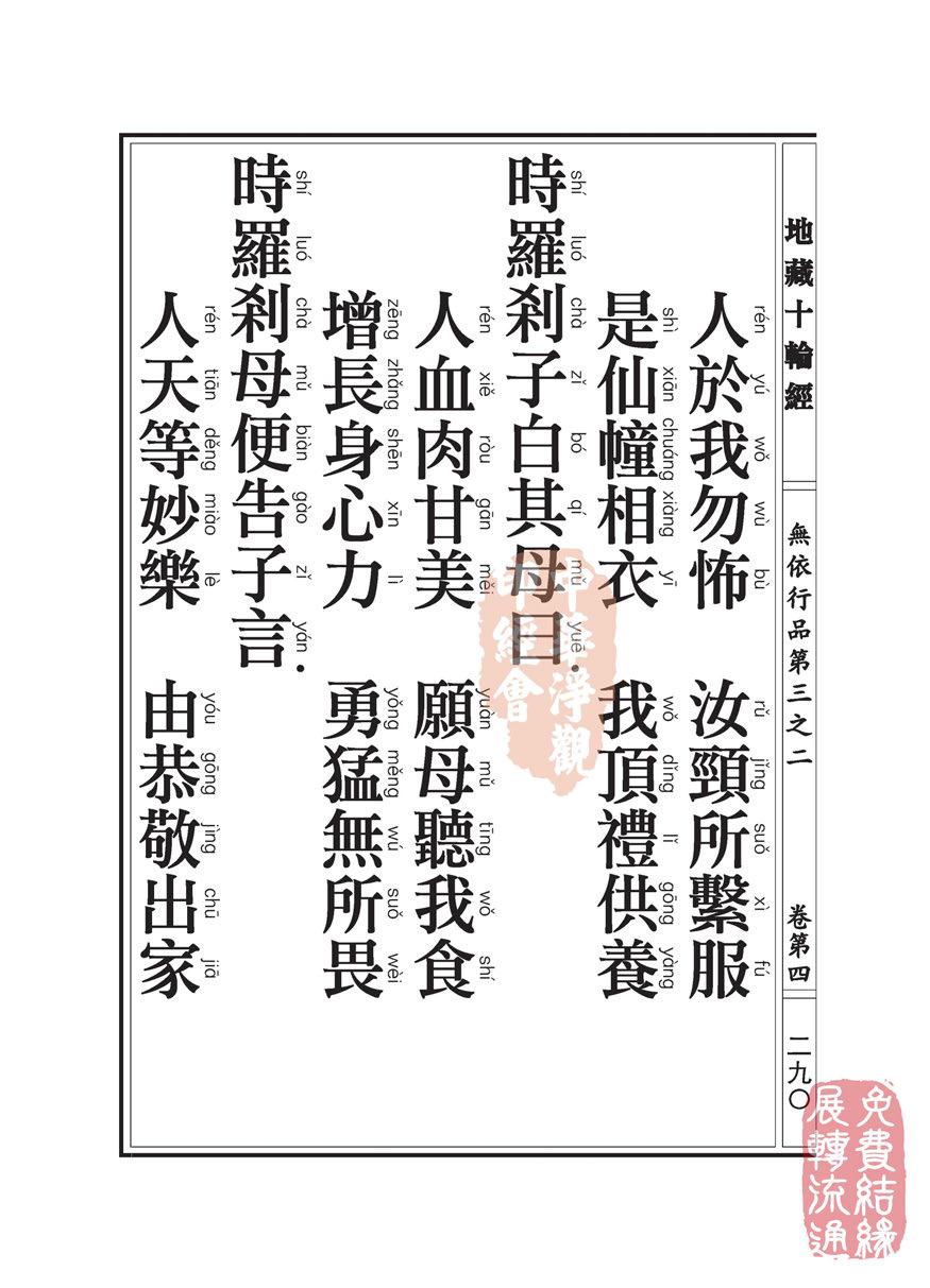 地藏十��卷第四…�o依行品…第三之二_页面_061.jpg