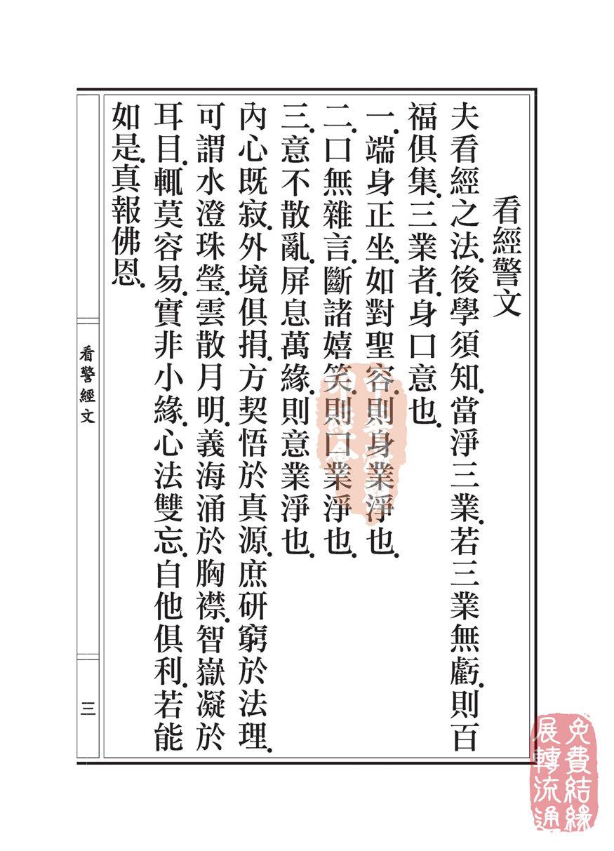 地藏十��卷第五…�o依行品…第三之三_页面_10.jpg