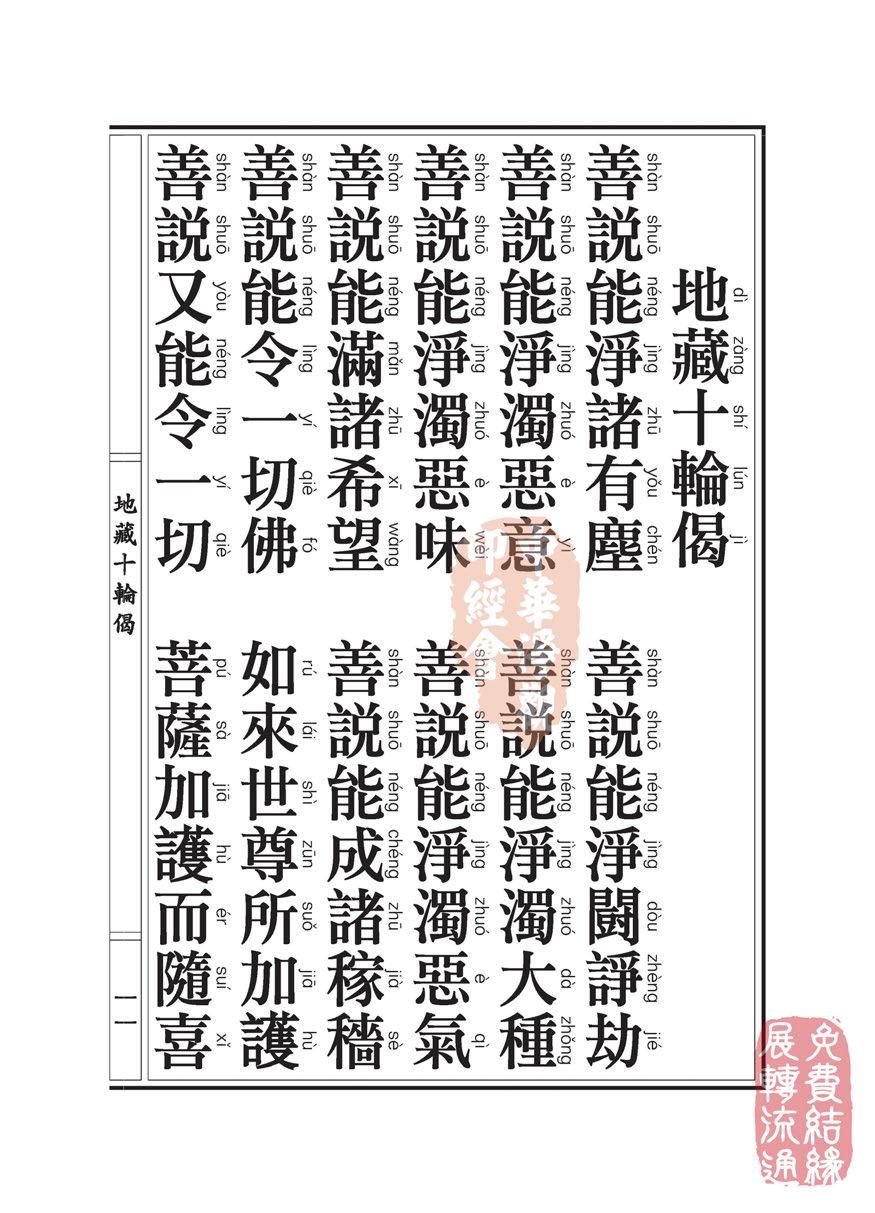 地藏十��卷第五…�o依行品…第三之三_页面_18.jpg
