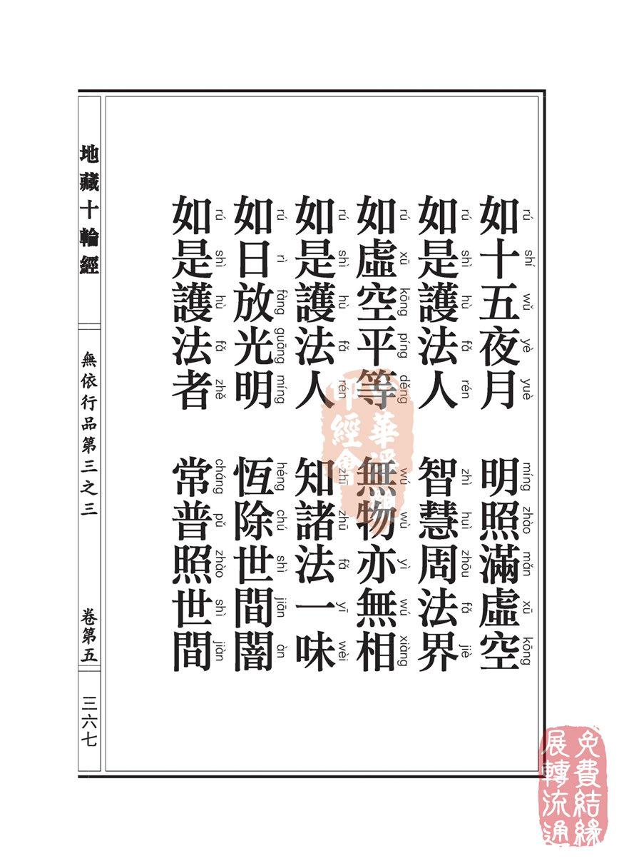 地藏十��卷第五…�o依行品…第三之三_页面_62.jpg