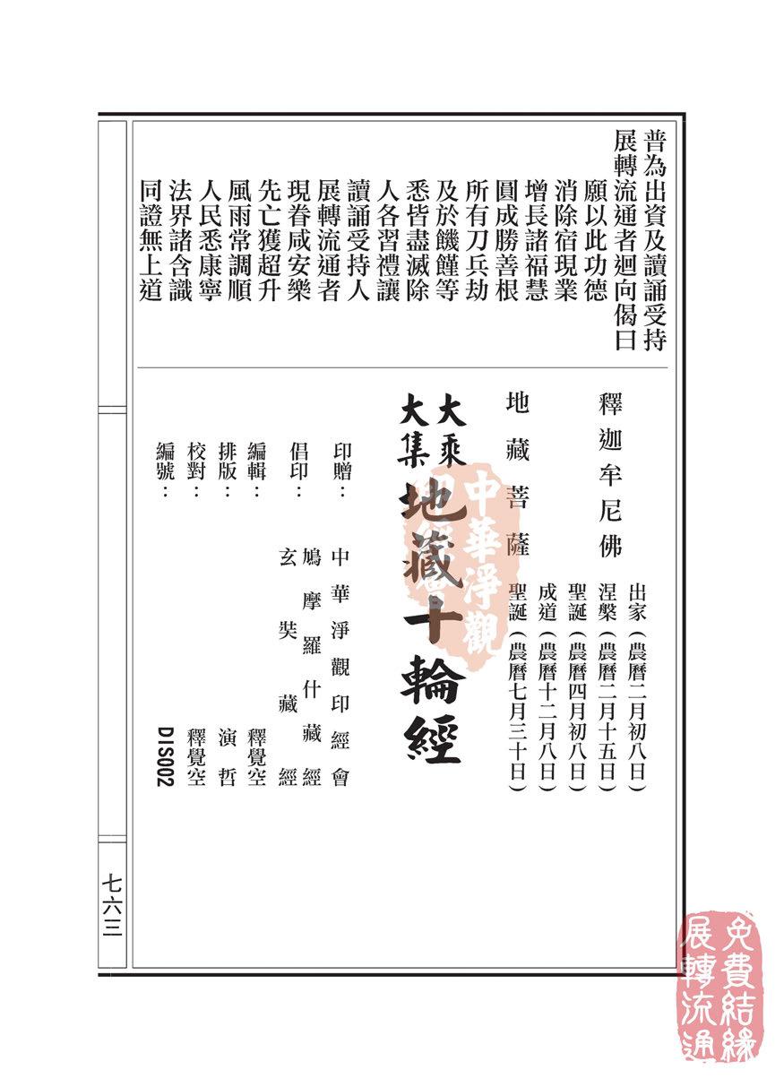 地藏十��卷第五…�o依行品…第三之三_页面_71.jpg