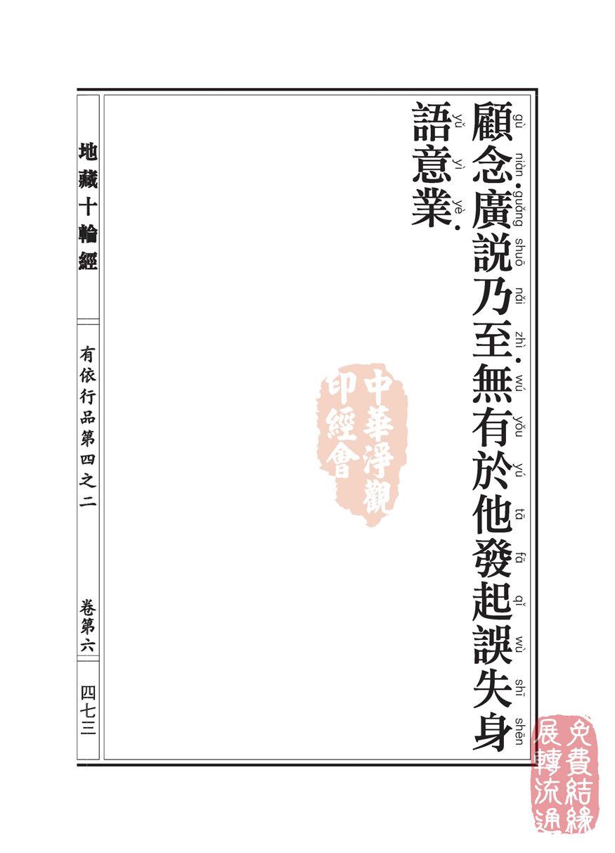 地藏十��卷第六…有依行品…第四之二_页面_90.jpg