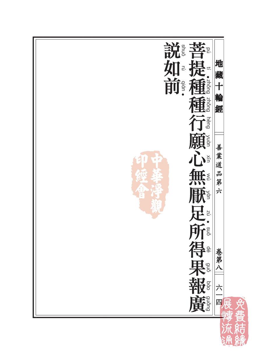 地藏十��卷第八…善�I道品…第六之一_页面_85.jpg