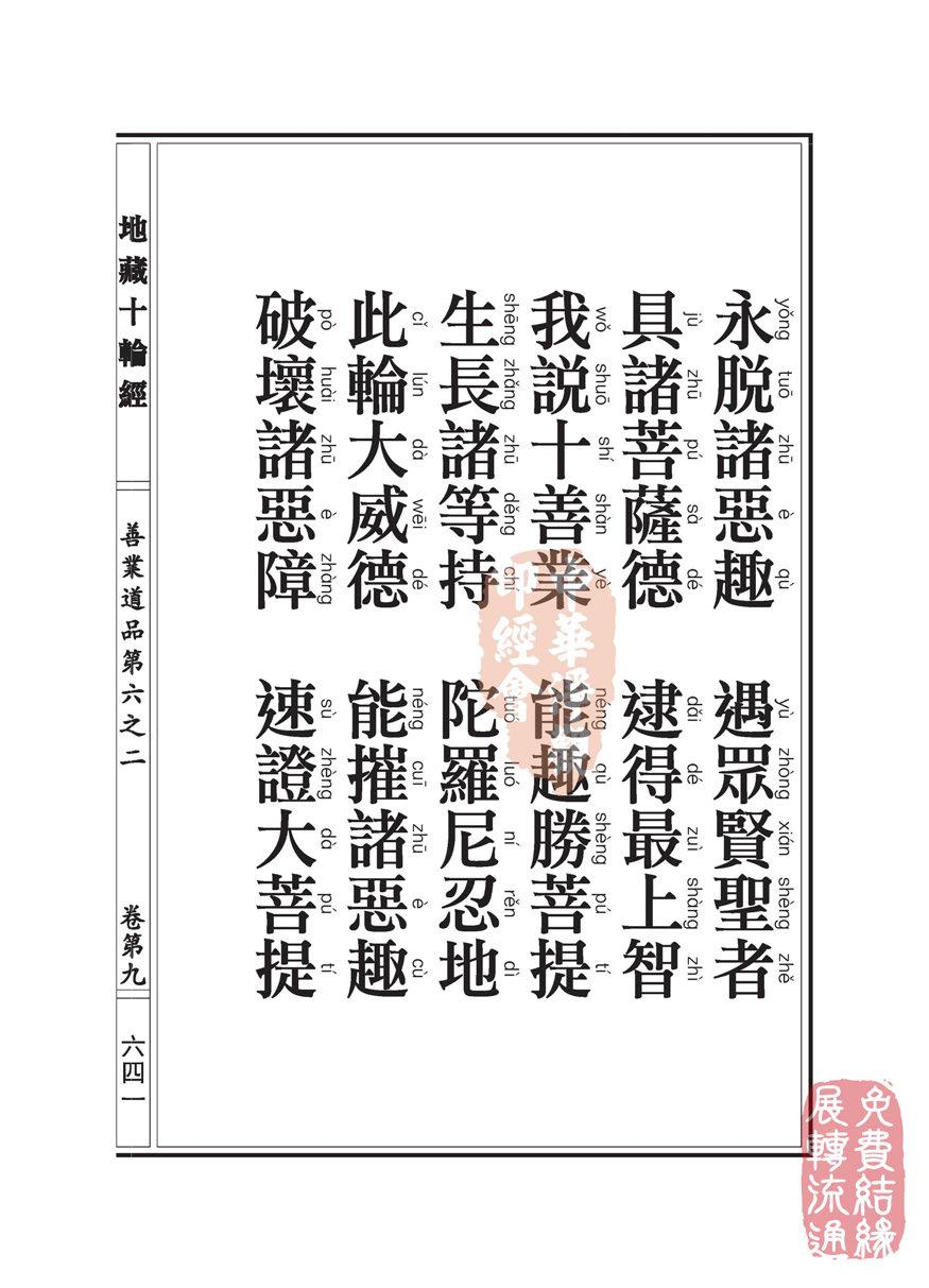 地藏十��卷第九…善�I道品…第六之二_页面_46.jpg
