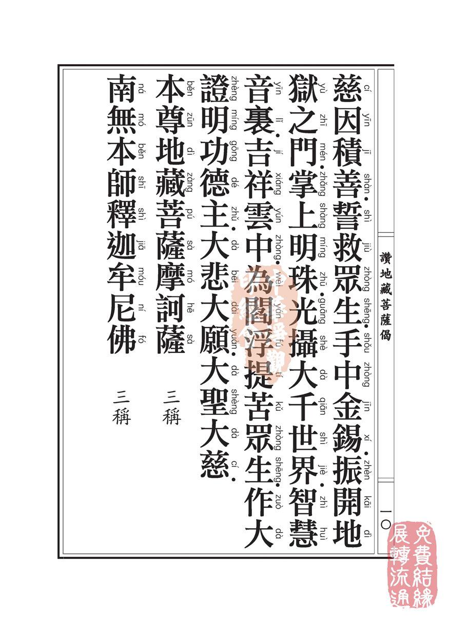 地藏十��卷第九…福田相品…第七之一_页面_17.jpg