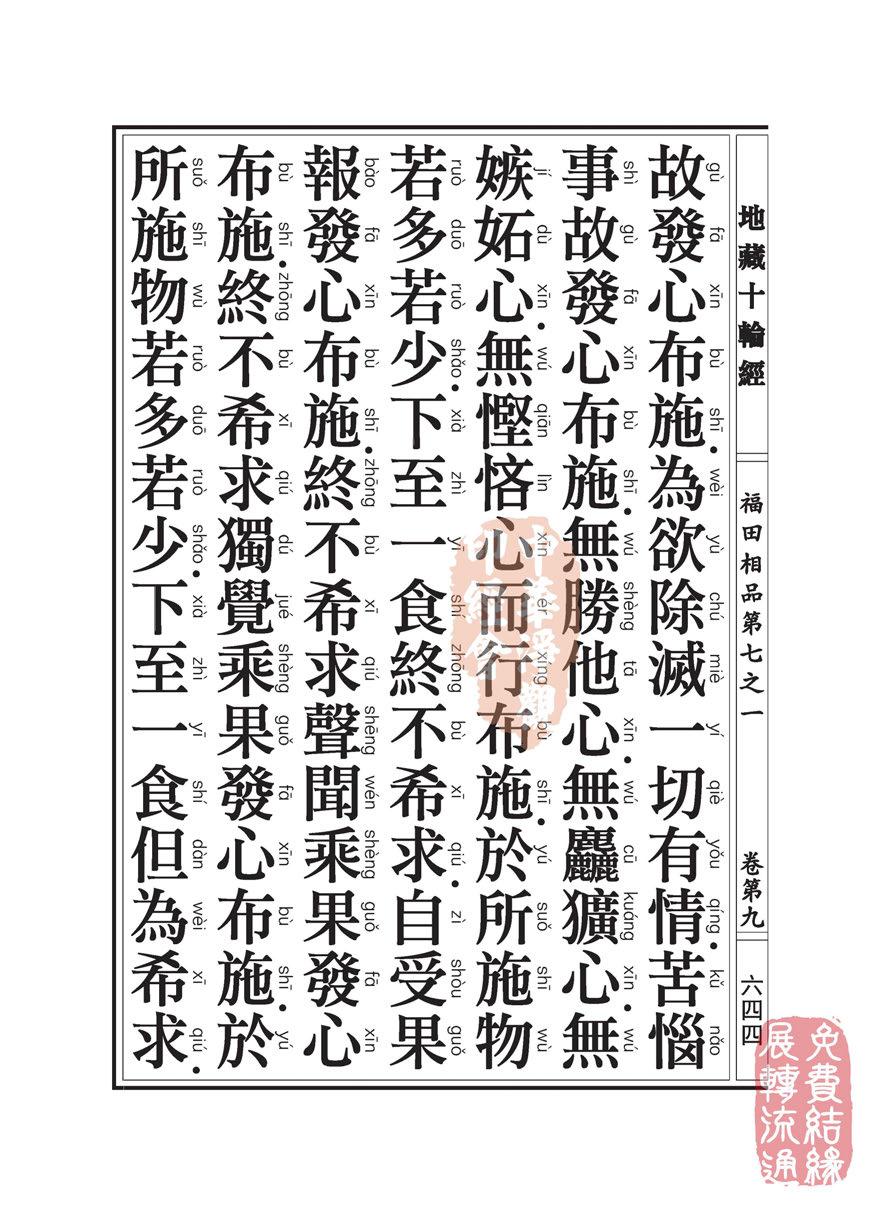 地藏十��卷第九…福田相品…第七之一_页面_22.jpg