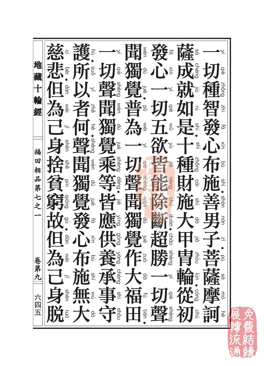 地藏十��卷第九…福田相品…第七之一_页面_23.jpg