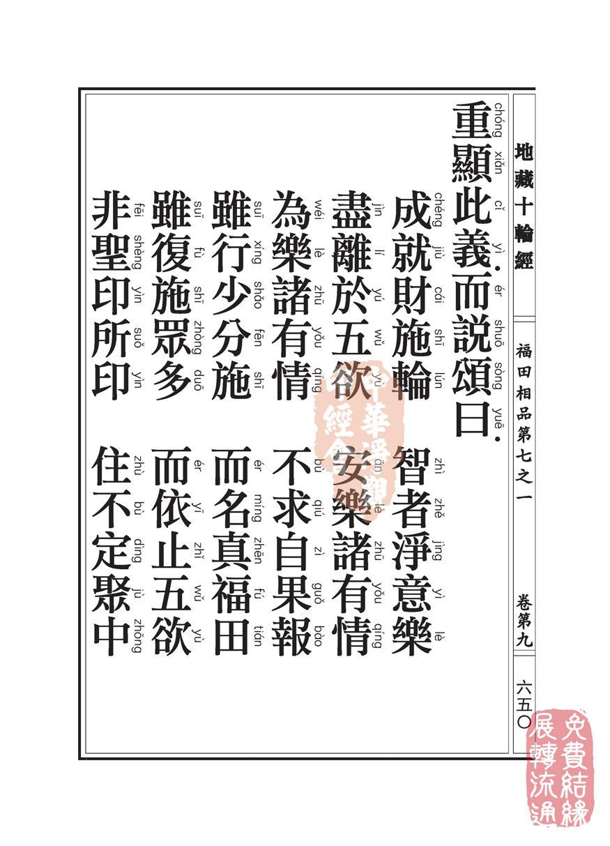 地藏十��卷第九…福田相品…第七之一_页面_28.jpg
