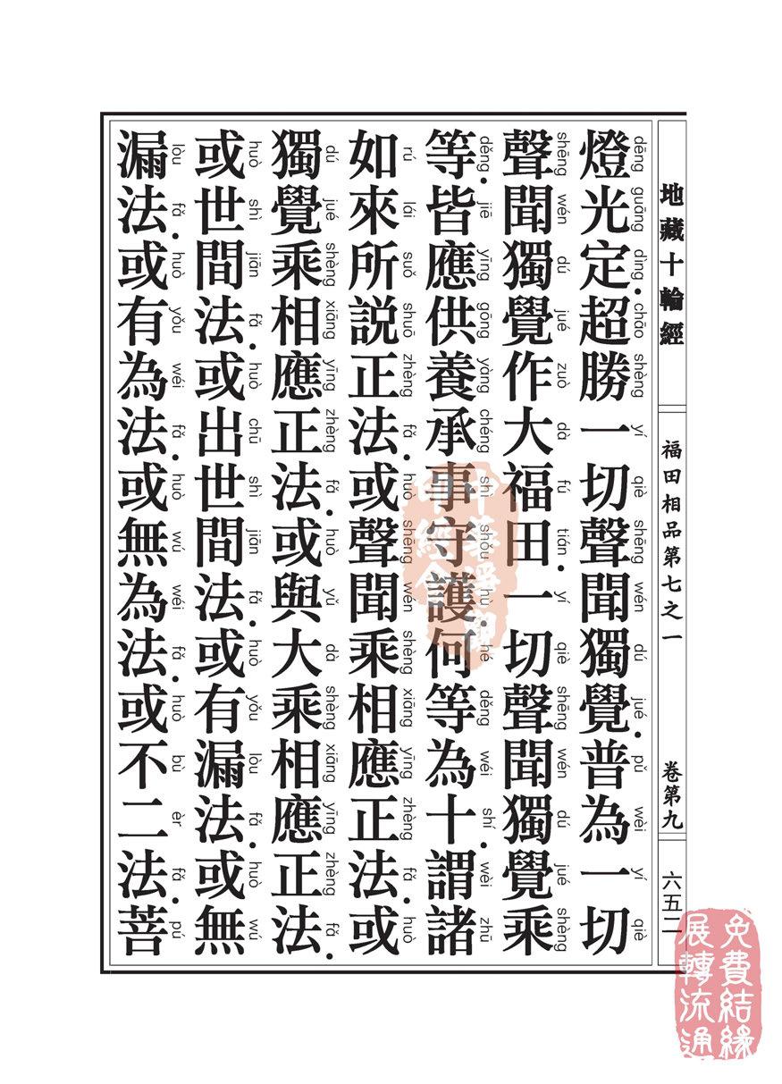 地藏十��卷第九…福田相品…第七之一_页面_30.jpg