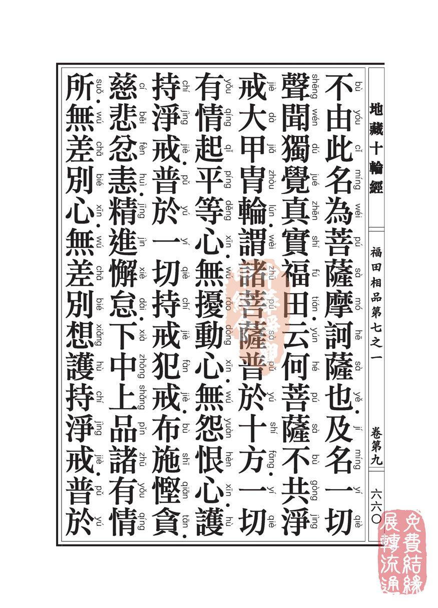 地藏十��卷第九…福田相品…第七之一_页面_38.jpg