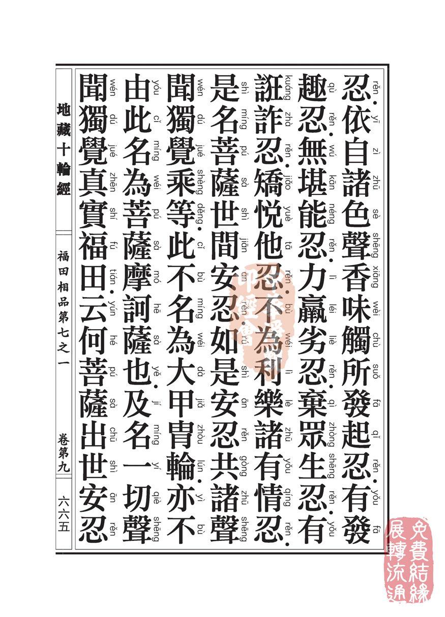 地藏十��卷第九…福田相品…第七之一_页面_43.jpg