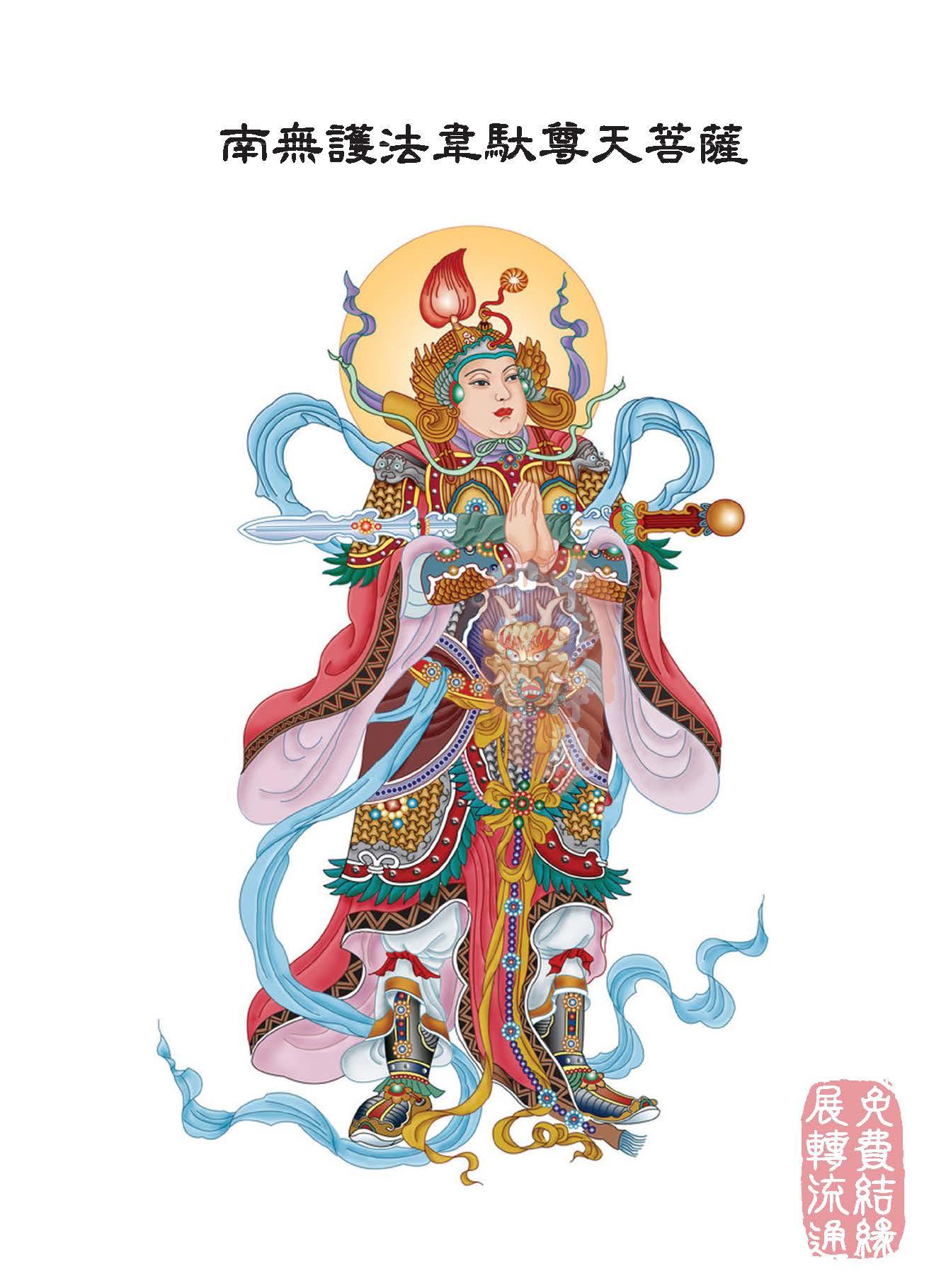 地藏十��卷第九…福田相品…第七之一_页面_70.jpg