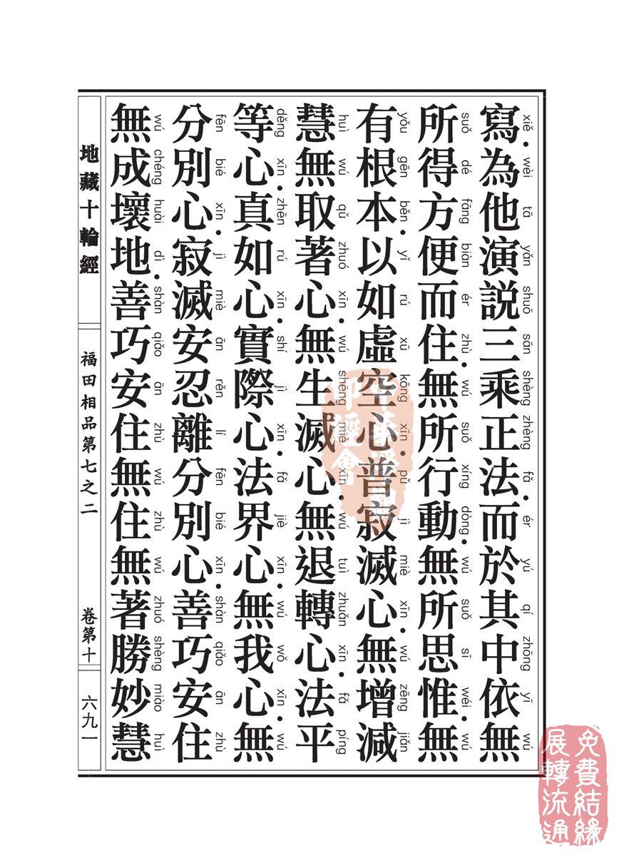 地藏十��卷第十…福田相品…第七之二_页面_24.jpg