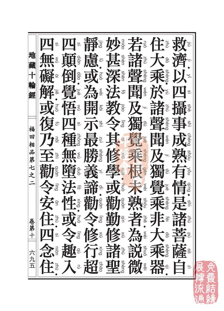 地藏十��卷第十…福田相品…第七之二_页面_28.jpg