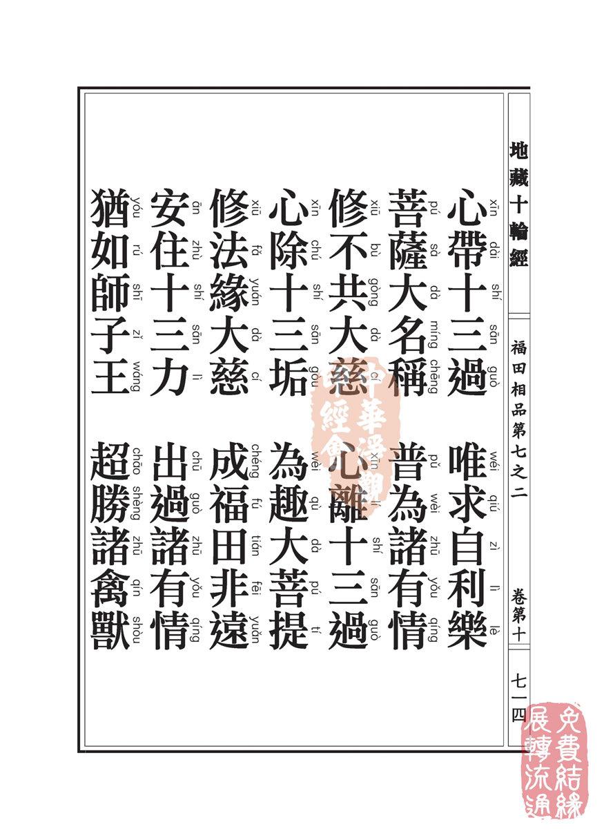 地藏十��卷第十…福田相品…第七之二_页面_47.jpg