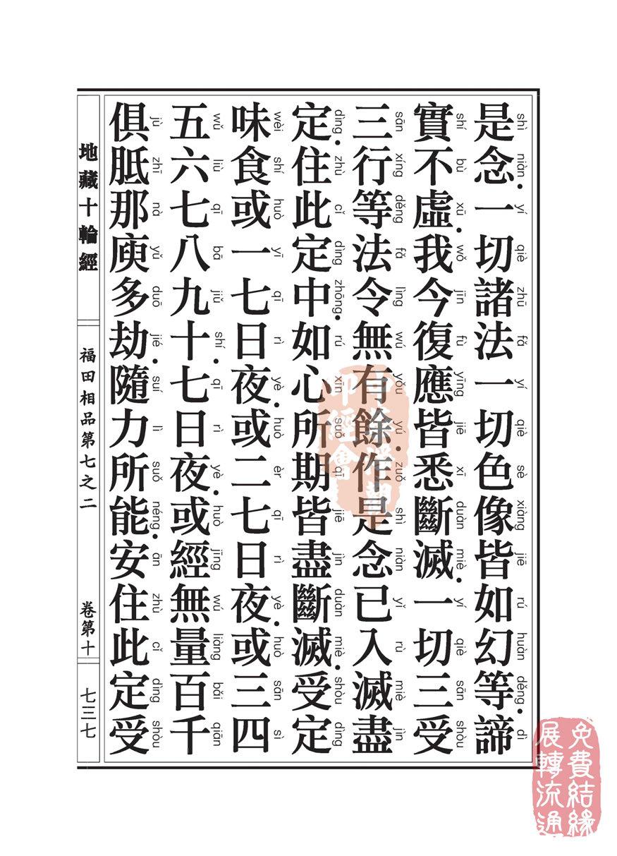 地藏十��卷第十…福田相品…第七之二_页面_70.jpg