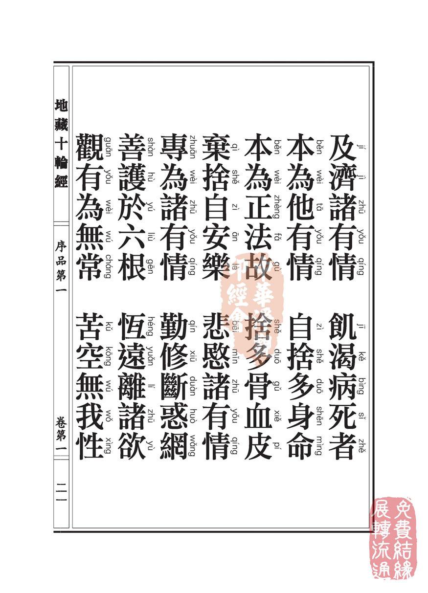 序品第一_页面_040.jpg