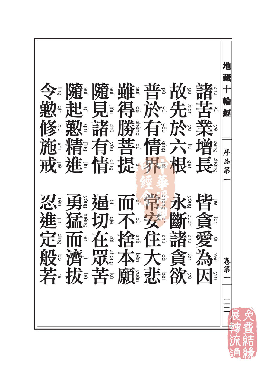 序品第一_页面_041.jpg