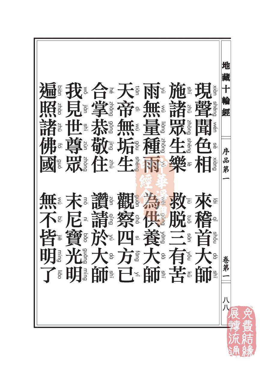 序品第一_页面_107.jpg