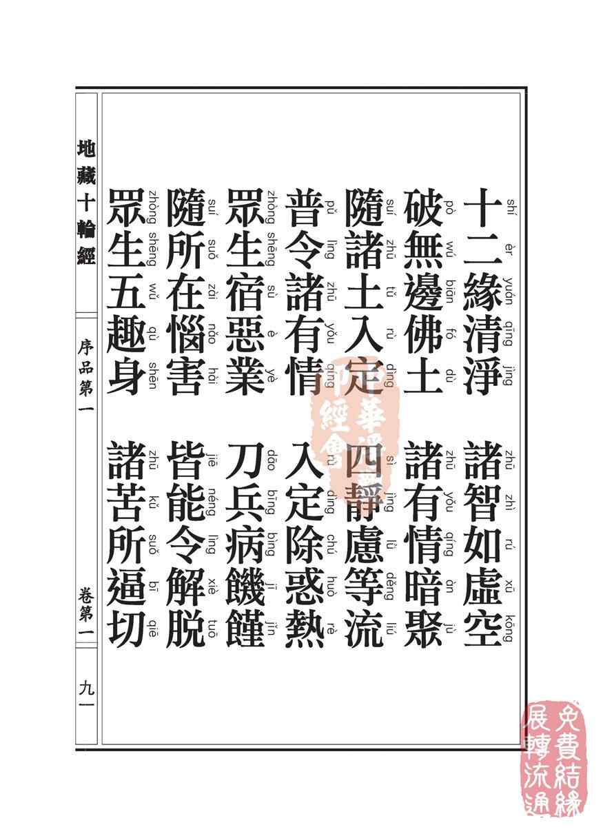 序品第一_页面_110.jpg