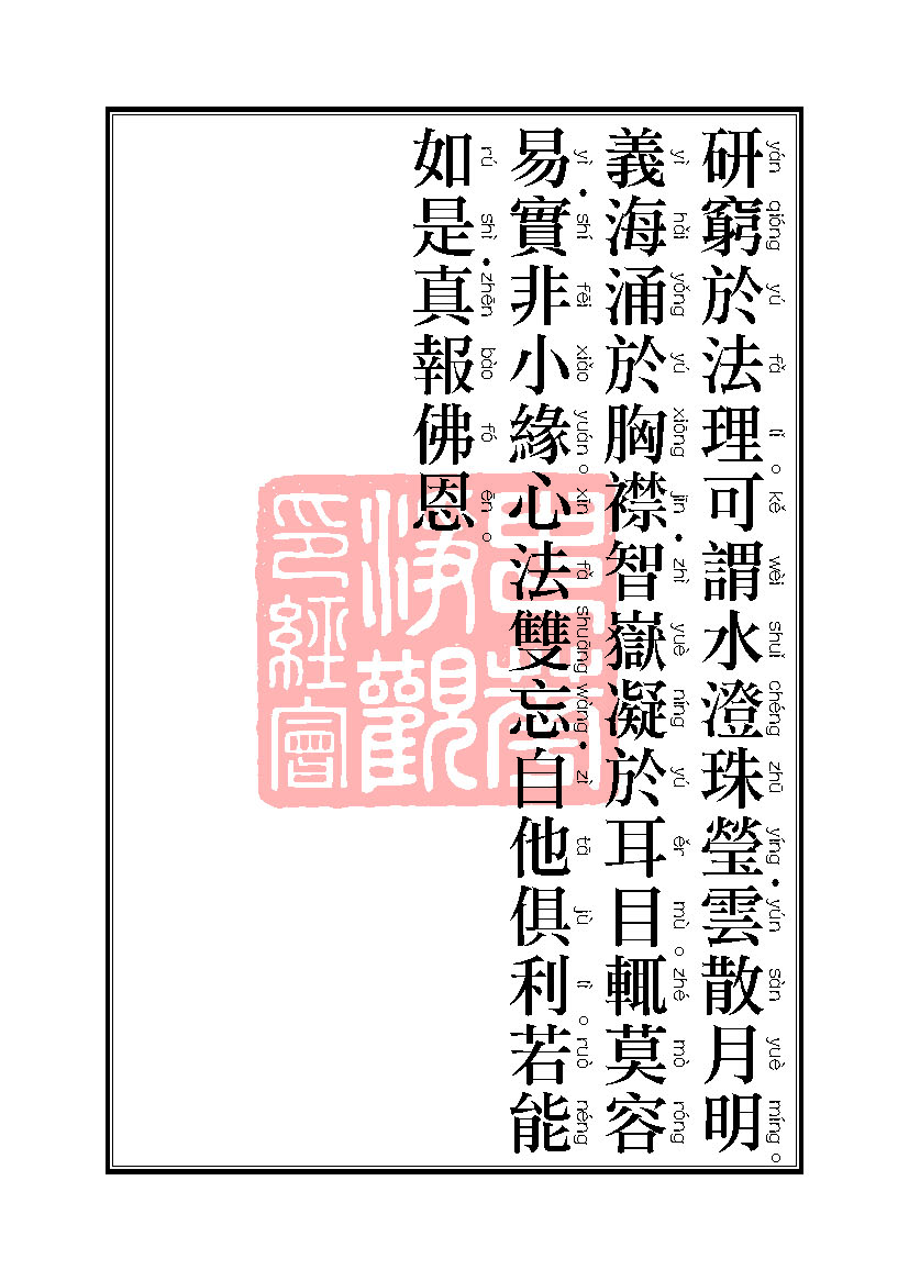 文殊师利问菩提经_页面_11.jpg