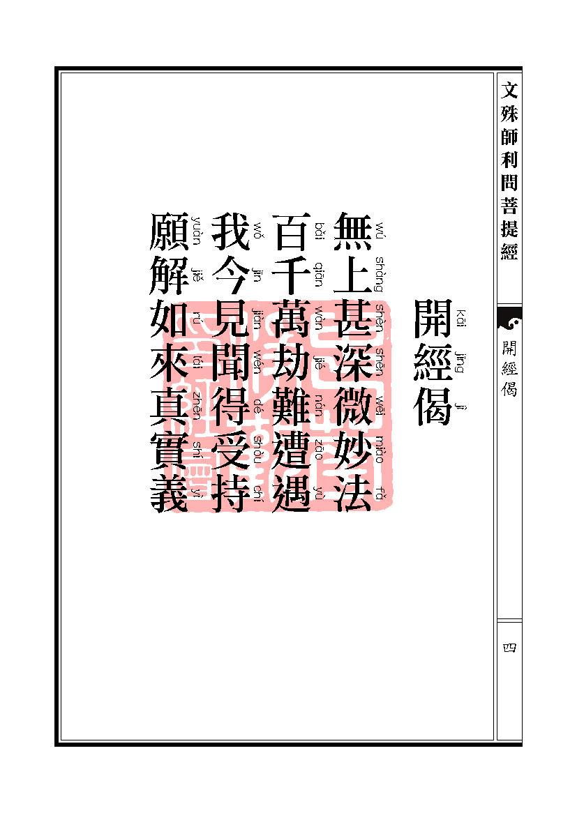 文殊师利问菩提经_页面_15.jpg
