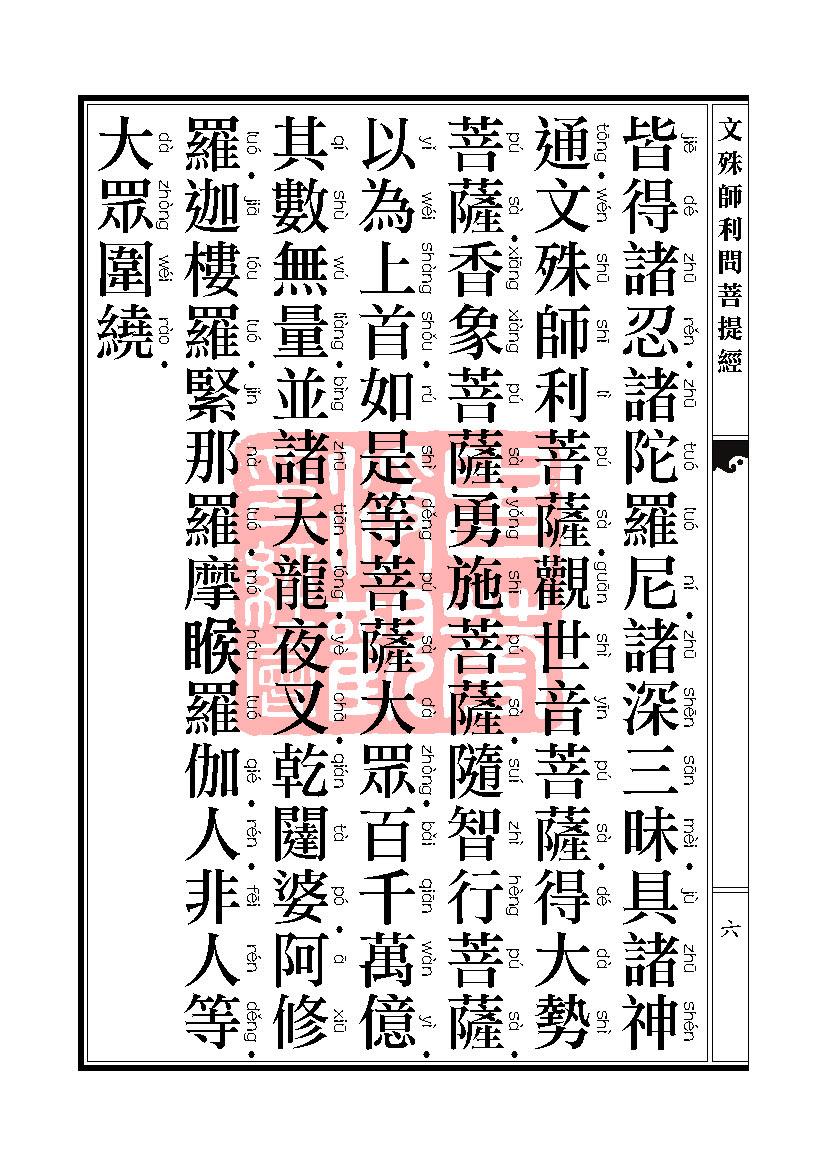 文殊师利问菩提经_页面_17.jpg