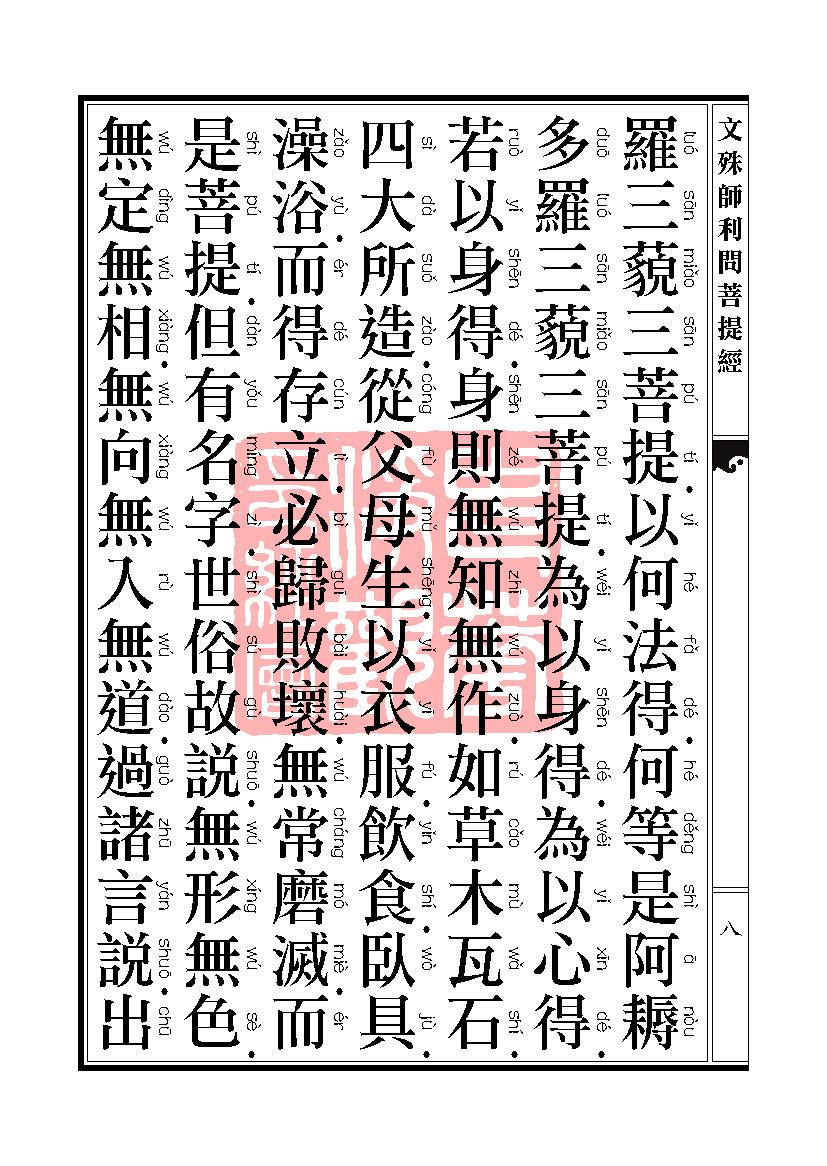 文殊师利问菩提经_页面_19.jpg