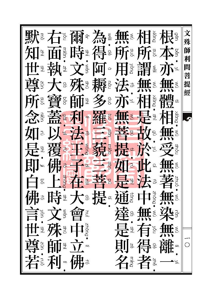 文殊师利问菩提经_页面_21.jpg