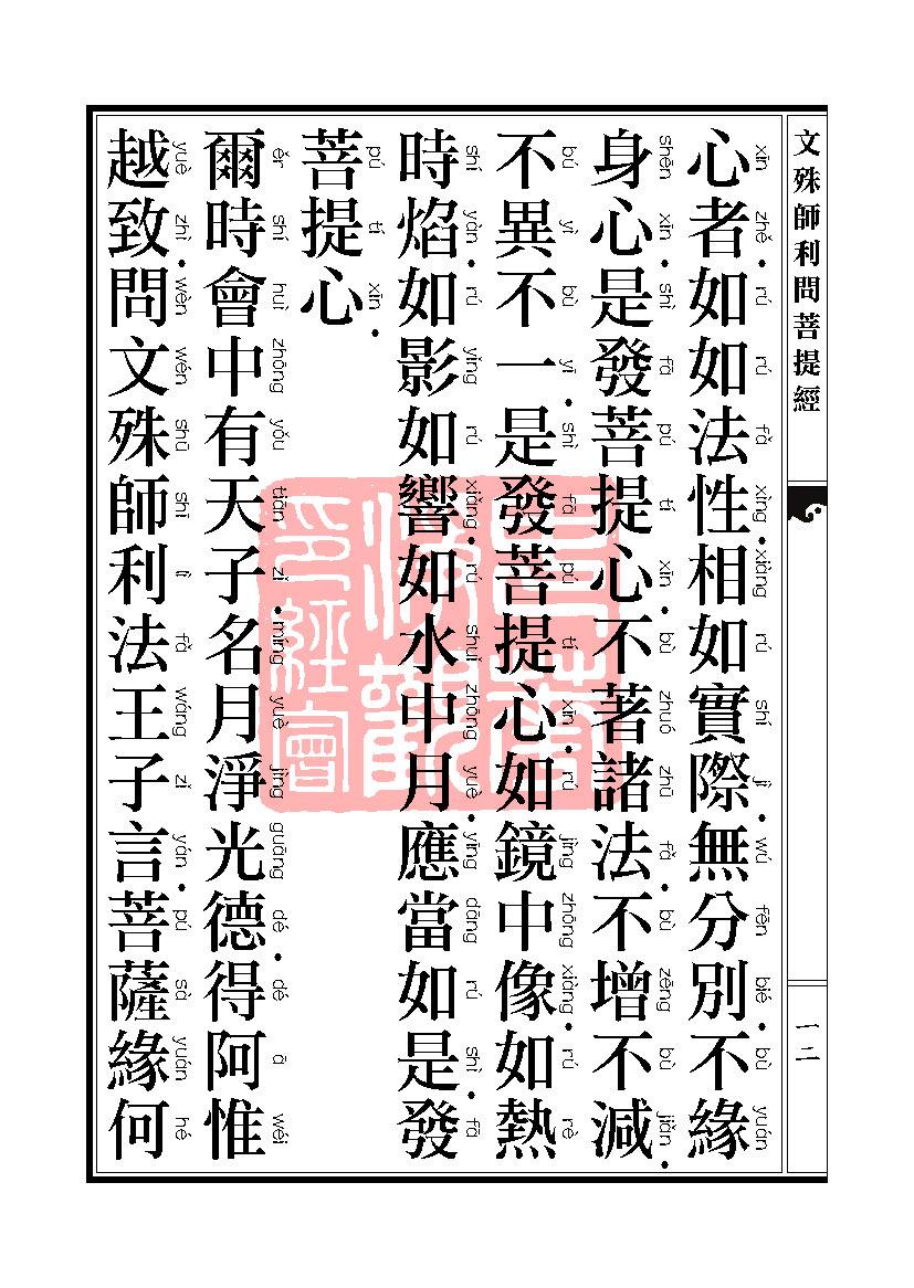 文殊师利问菩提经_页面_23.jpg