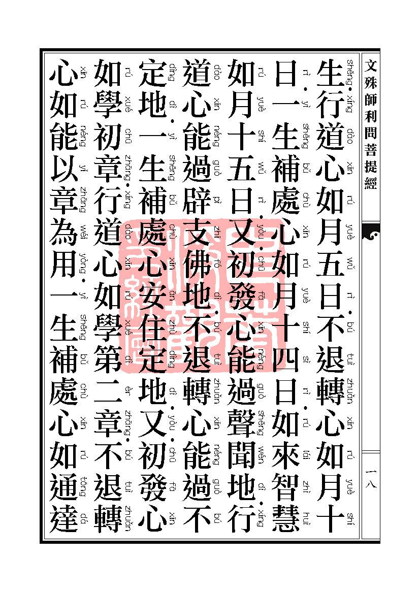 文殊师利问菩提经_页面_29.jpg
