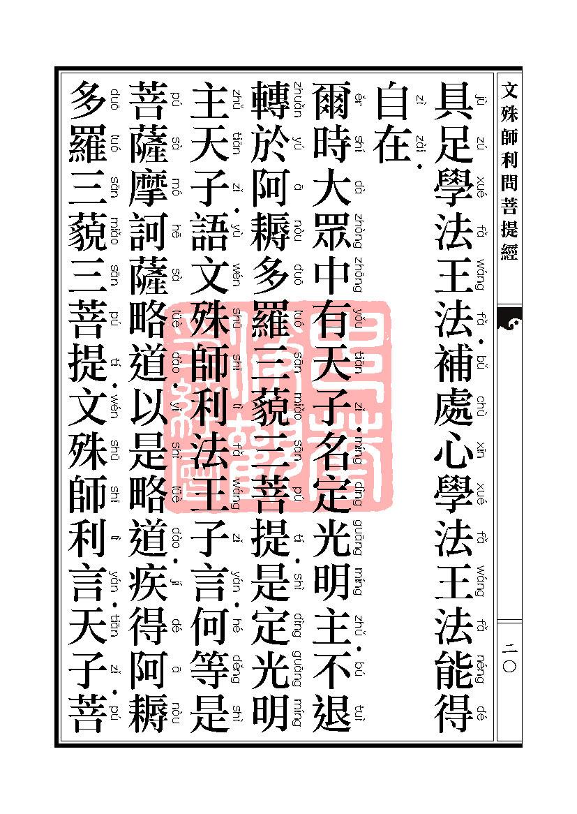 文殊师利问菩提经_页面_31.jpg