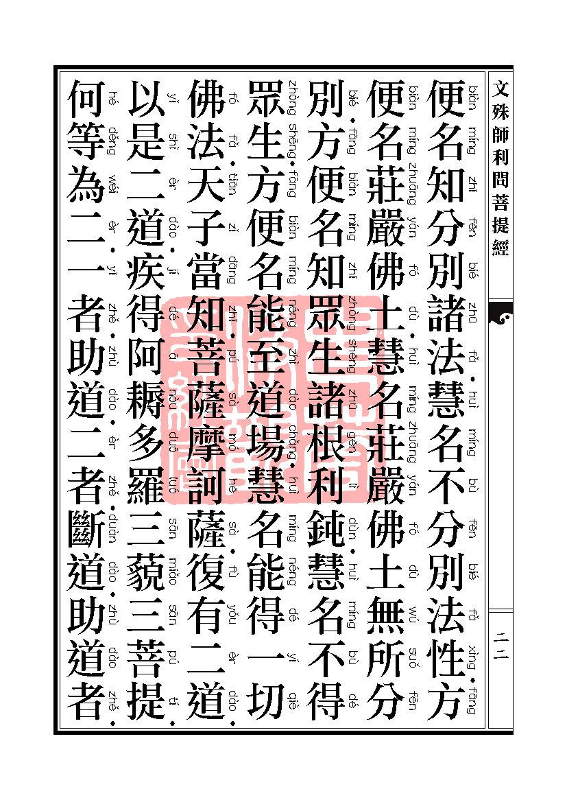 文殊师利问菩提经_页面_33.jpg