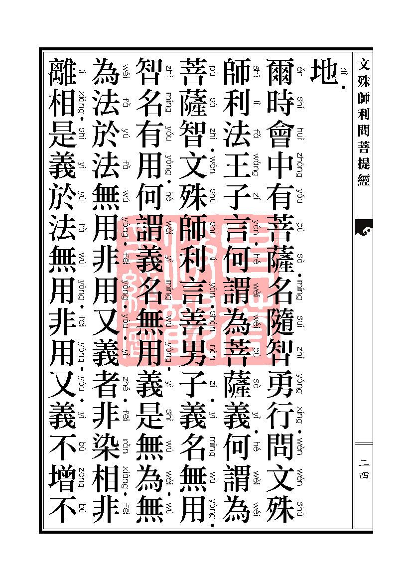 文殊师利问菩提经_页面_35.jpg