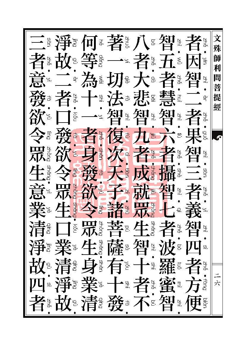 文殊师利问菩提经_页面_37.jpg