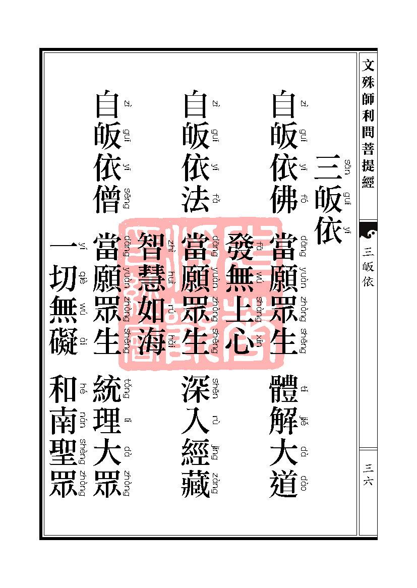 文殊师利问菩提经_页面_47.jpg