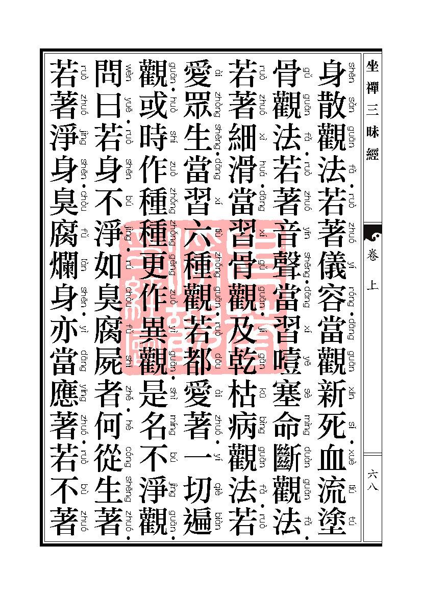 坐禅三昧�卷上_页面_029.jpg